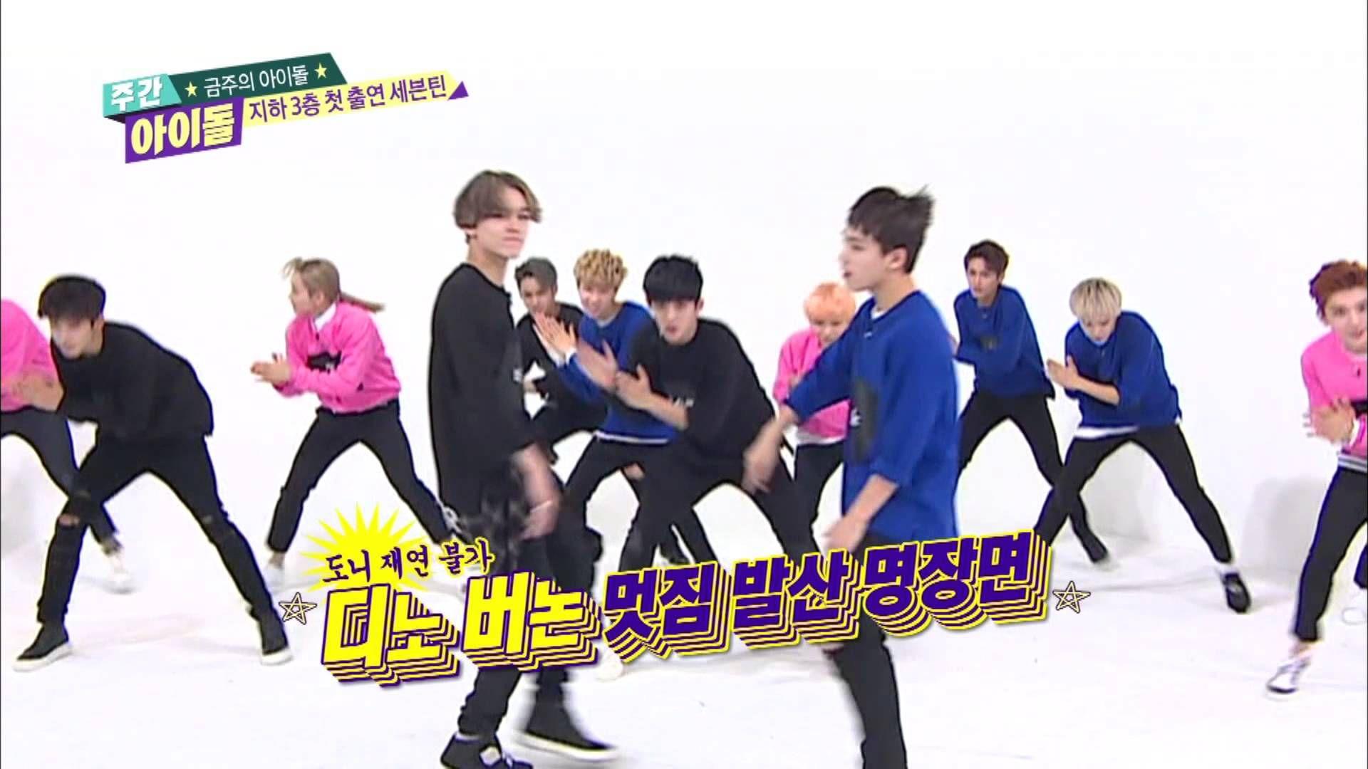 주간아이돌 - (Weekly Idol Ep.222) 세븐틴 Seventeen Ver. 'Super Junior - Sorry, S...