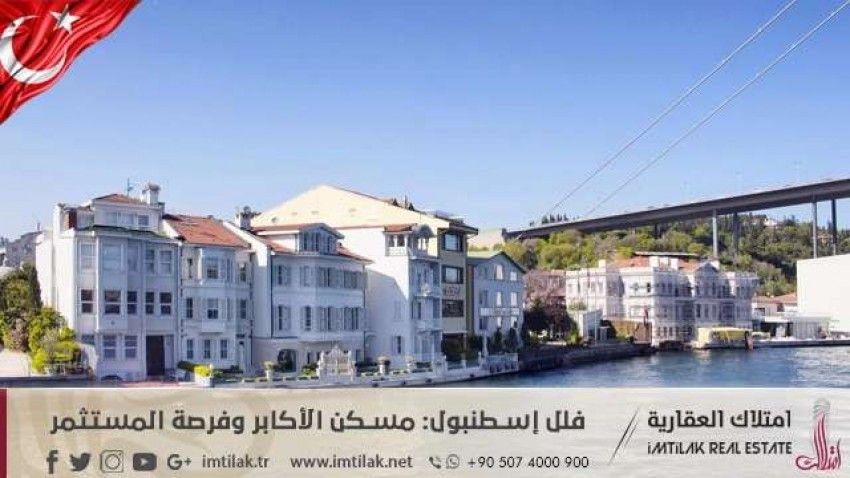 الاستثمار في الفلل والبيوت الريفية في اسطنبول Istanbul Villa Canal