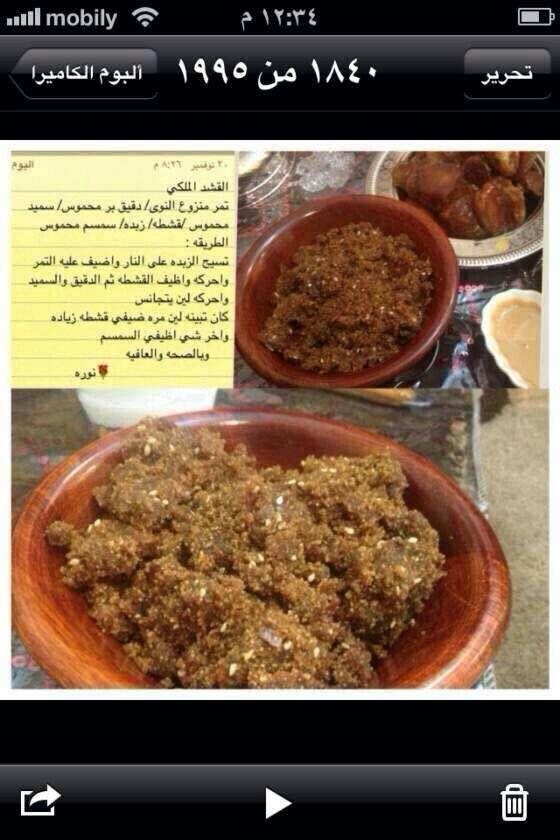 قشد الملكي Food Meat Beef