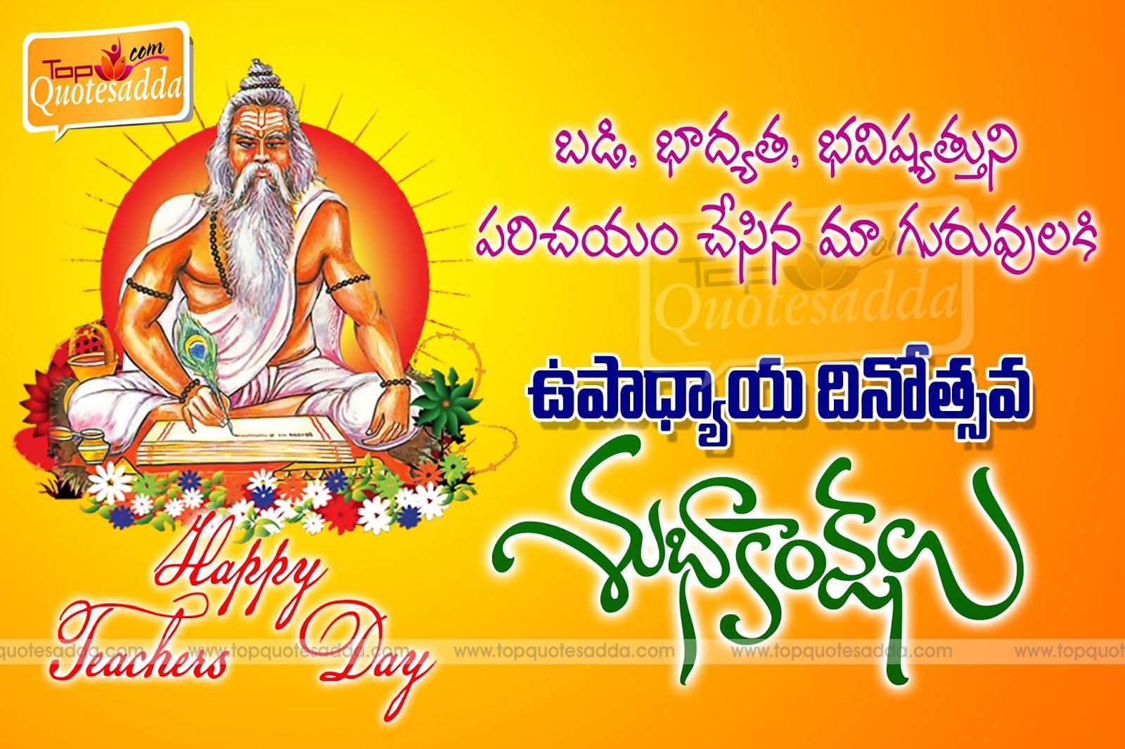 Best Best Teacher Quotes In Telugu