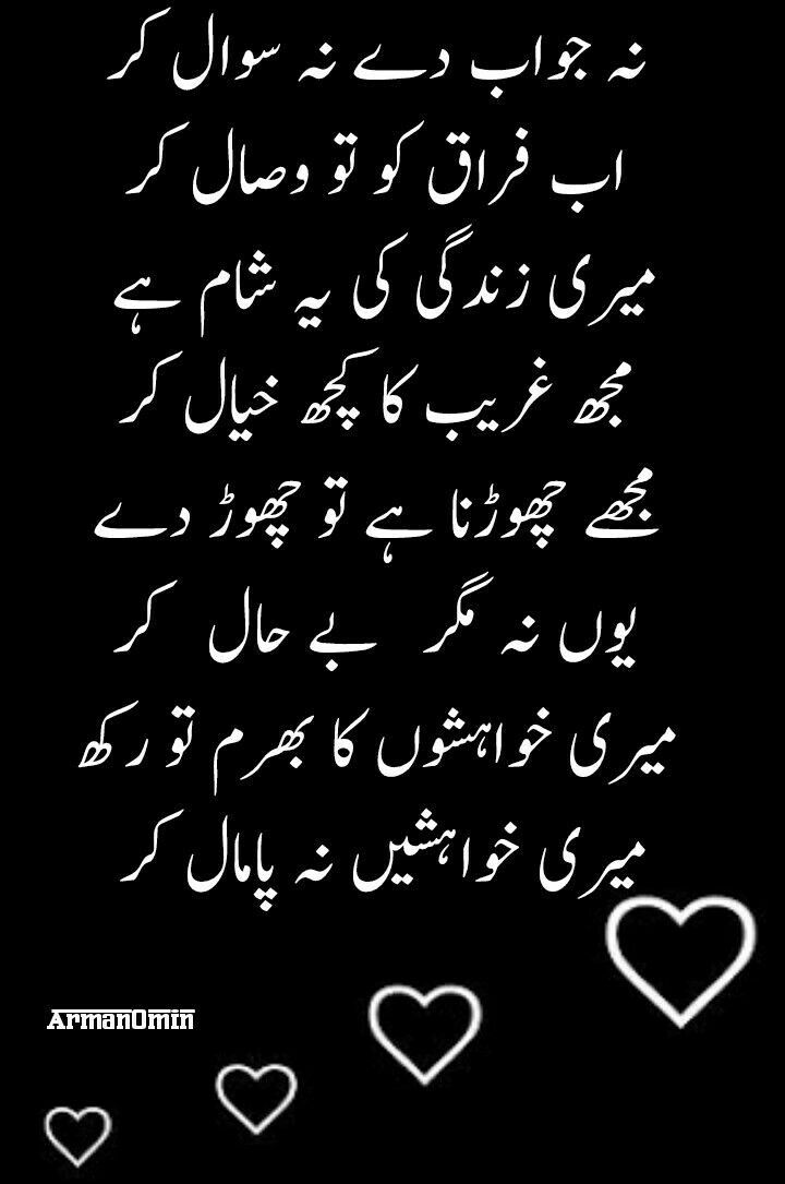 Pin by Bushra Azam on urdu poetry | Love poetry urdu, Poetry ...