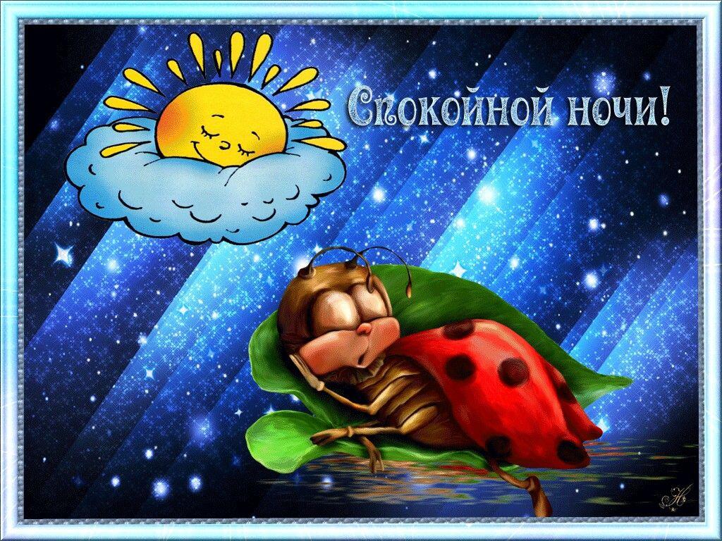 Добрые гифки спокойной ночи