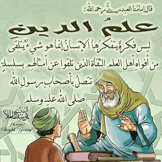 أهمية طلب علم الدين الضروري ومن هو المكلف بتحصيل الفرض العيني من علم الدين 1