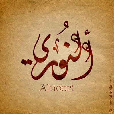 Alnoori Arabic Calligraphy Design Islamic Art Ink Inked Name Tattoo Find Your Name At Namear Calligraphy Name Arabic Calligraphy Design Arabic Names