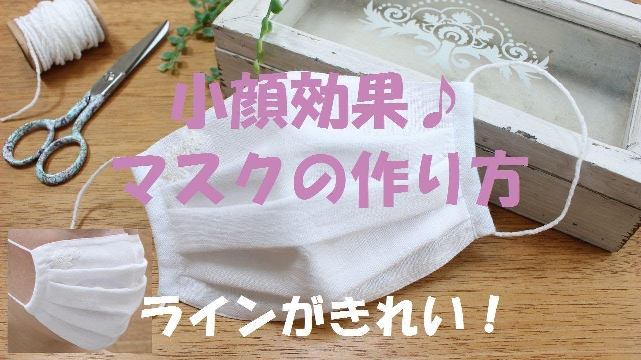 手作り プリーツ 型紙 マスク