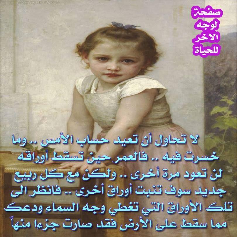 حكم في صور Arabic Quotes Quotes Qoutes