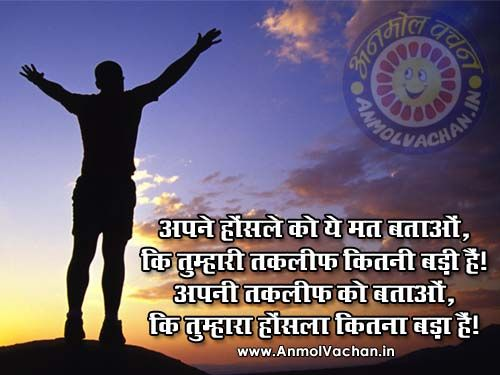 Self Confidence Quotes in Hindi Anmol Vachan Images Himmat ...