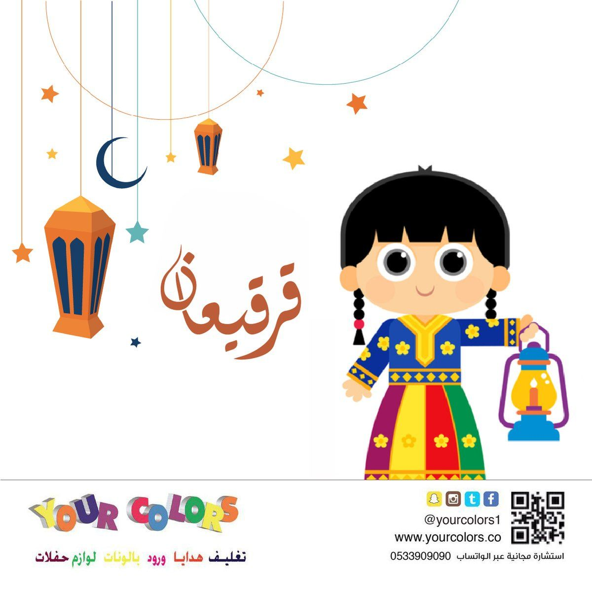 قرقيعان Pic Twitter Com بحث في تويتر Ramadan Images Birthday Balloons Pictures Ramadan Gifts