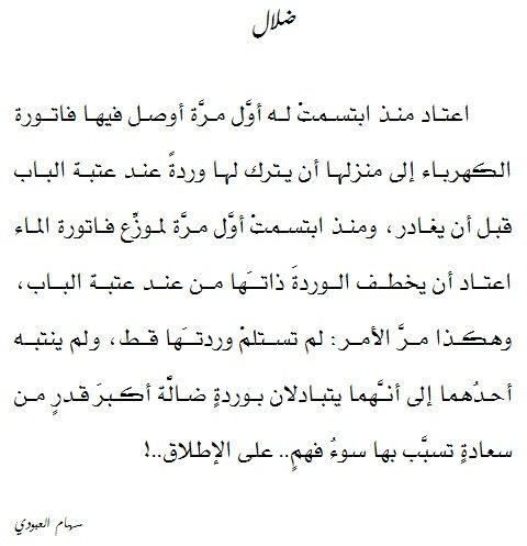 قصة قصيرة جد ا English Quotes Arabic English Quotes Quotes