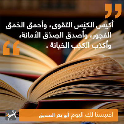 Pin By Islam Direction On اقتبسنا لك اليوم أبجد Arabic Quotes Favorite Words Arabic English Quotes