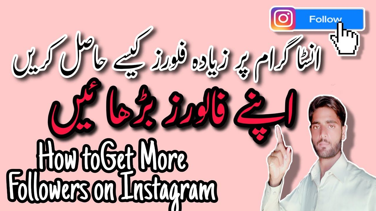 How to complete instagram followers||get 10000 followers on instagram ac...