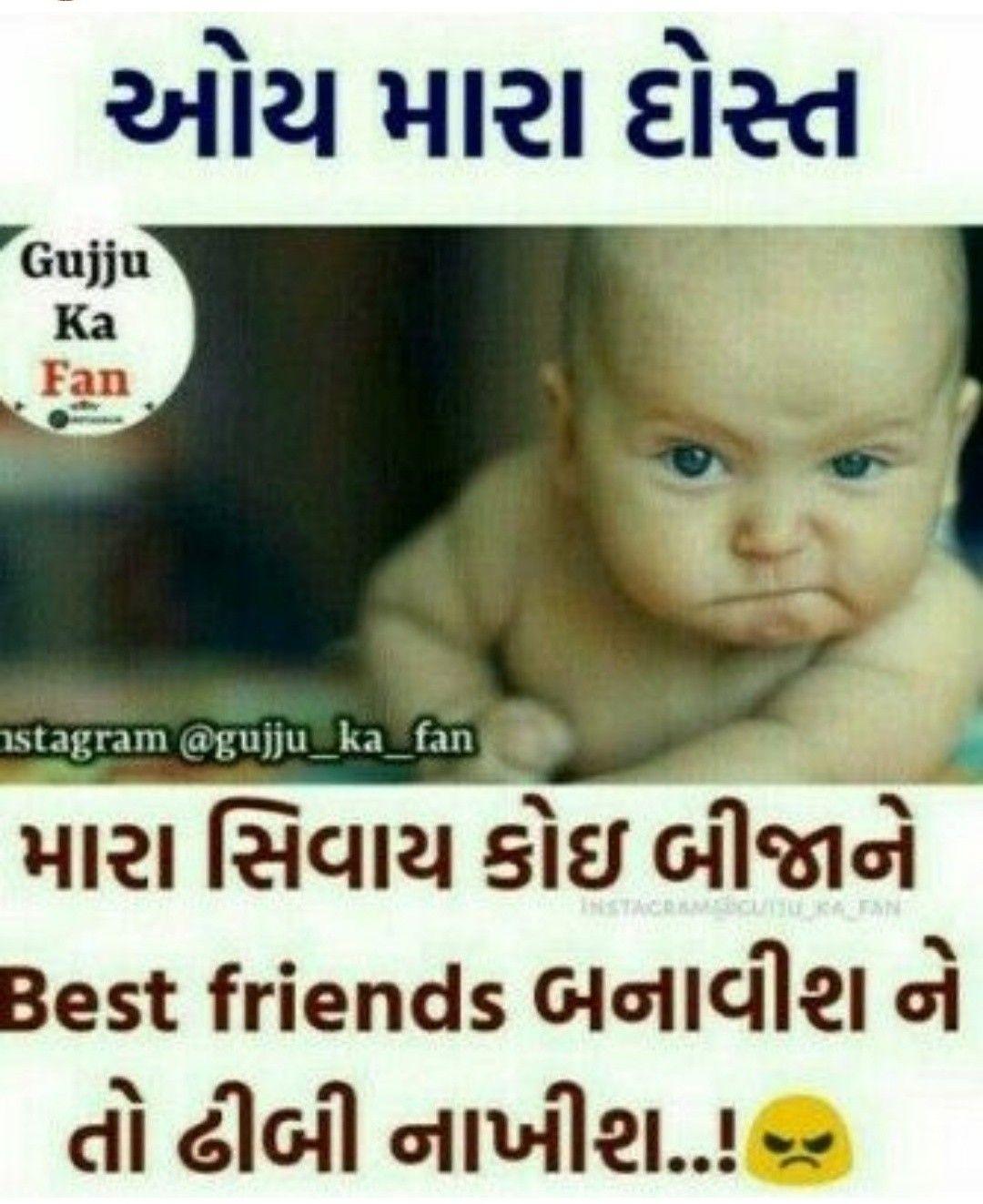 Funny Friendship Shayari In Gujarati : funny, friendship, shayari, gujarati, Gujju, Funny, Friendship, Quotes, Gujarati, Daily