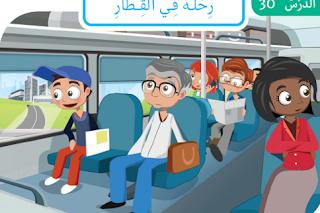 ملفات رقمية نص رحلة في القطار اصلاح التمارين سنة2 الوحدة5 Family Guy Character Fictional Characters