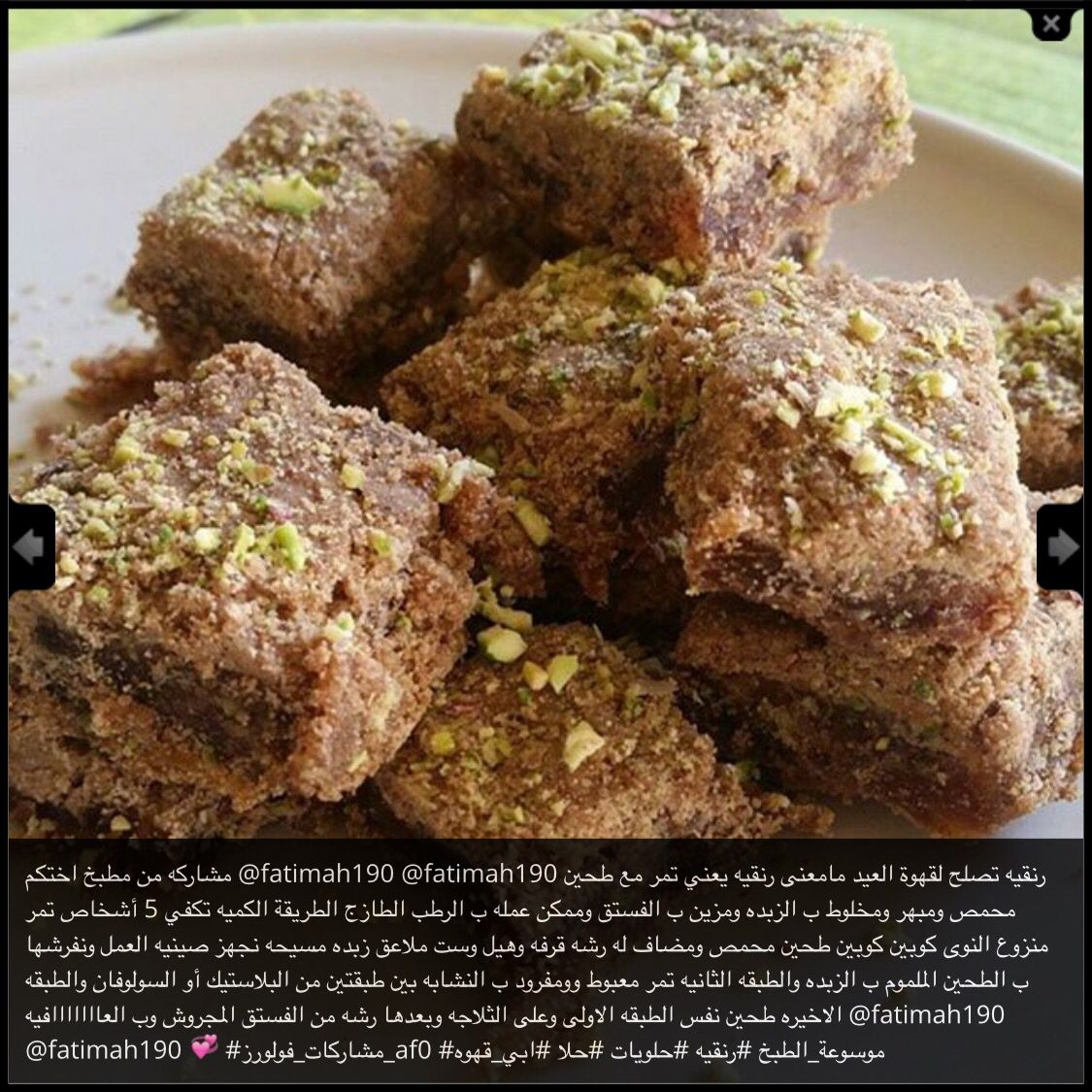Pin By Roon Adel On Date Dessert Arabie Cooking Recipes Cooking Food