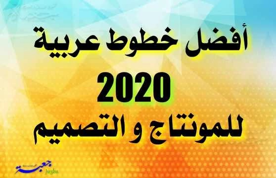 تحميل اجمل خطوط عربية 2020 للمونتاج و التصميم in 2020