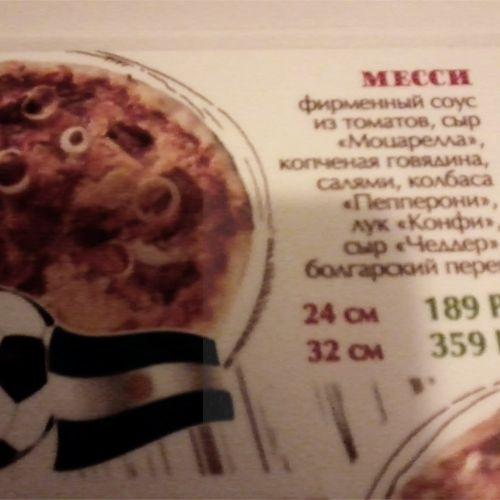 Кажется, мы стали забывать, как должен выглядеть настоящий Месси. Вкусно и всего за 359 рублей.