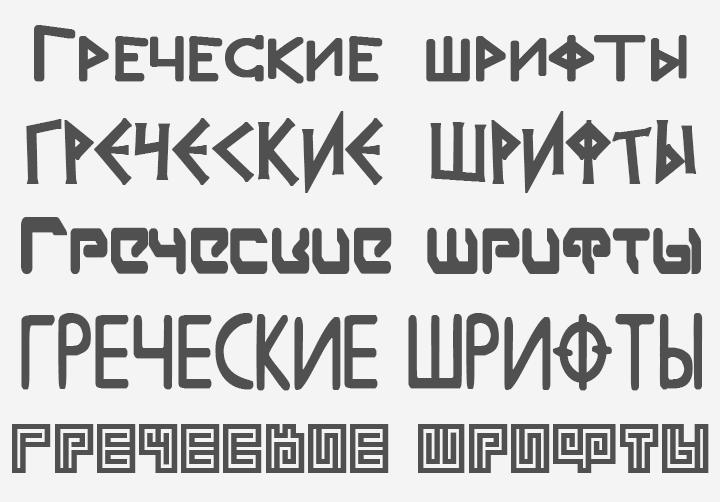 Древнегреческий шрифт написание