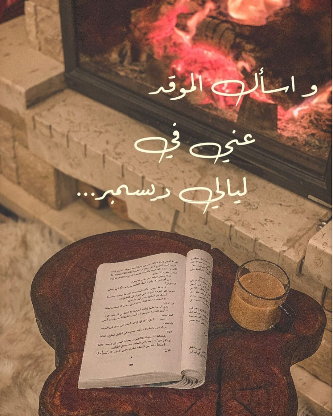و اسأل الموقد عن ي في ليالي ديسمبر رجعت الشتوية ليالي لبنان لبنان ليالي ديسمبر شتاء دافئ اقتباسات كتاب كتب قراءة