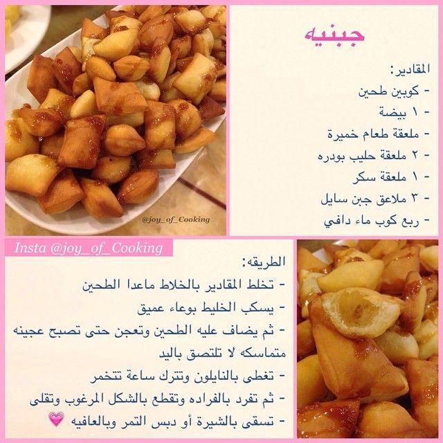 هـيفاء On Instagram مساء الخير حبايبي هذي جبنيه لذيذه جربوها Food And Drink Arabic Food Food
