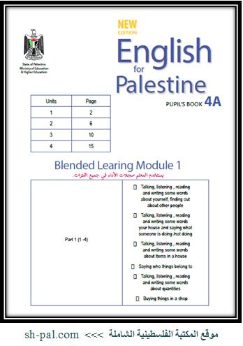كتاب اللغة الانجليزية للصف الرابع الفترة الأولى 2020 2021 الفصل الأول Sayings Blog Page Blog