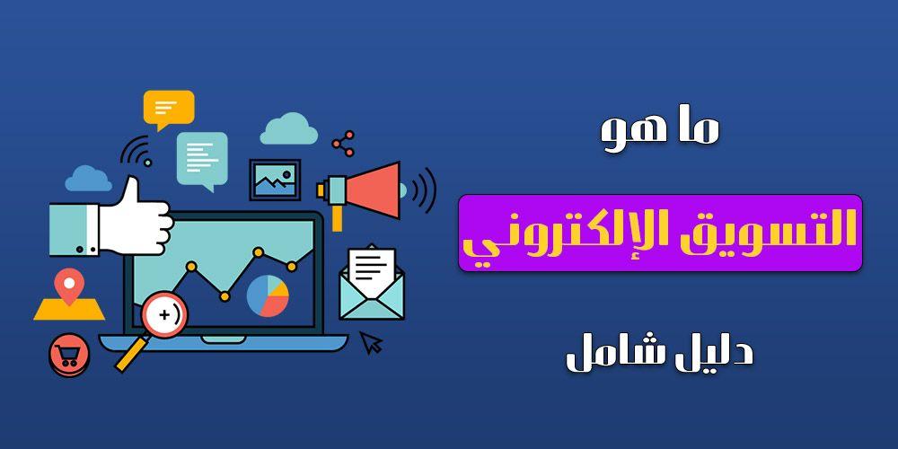 تعرف علي التسويق الإلكتروني من خلال دليل شامل التسويق الإلكتروني Digital Marketing Digital Marketing
