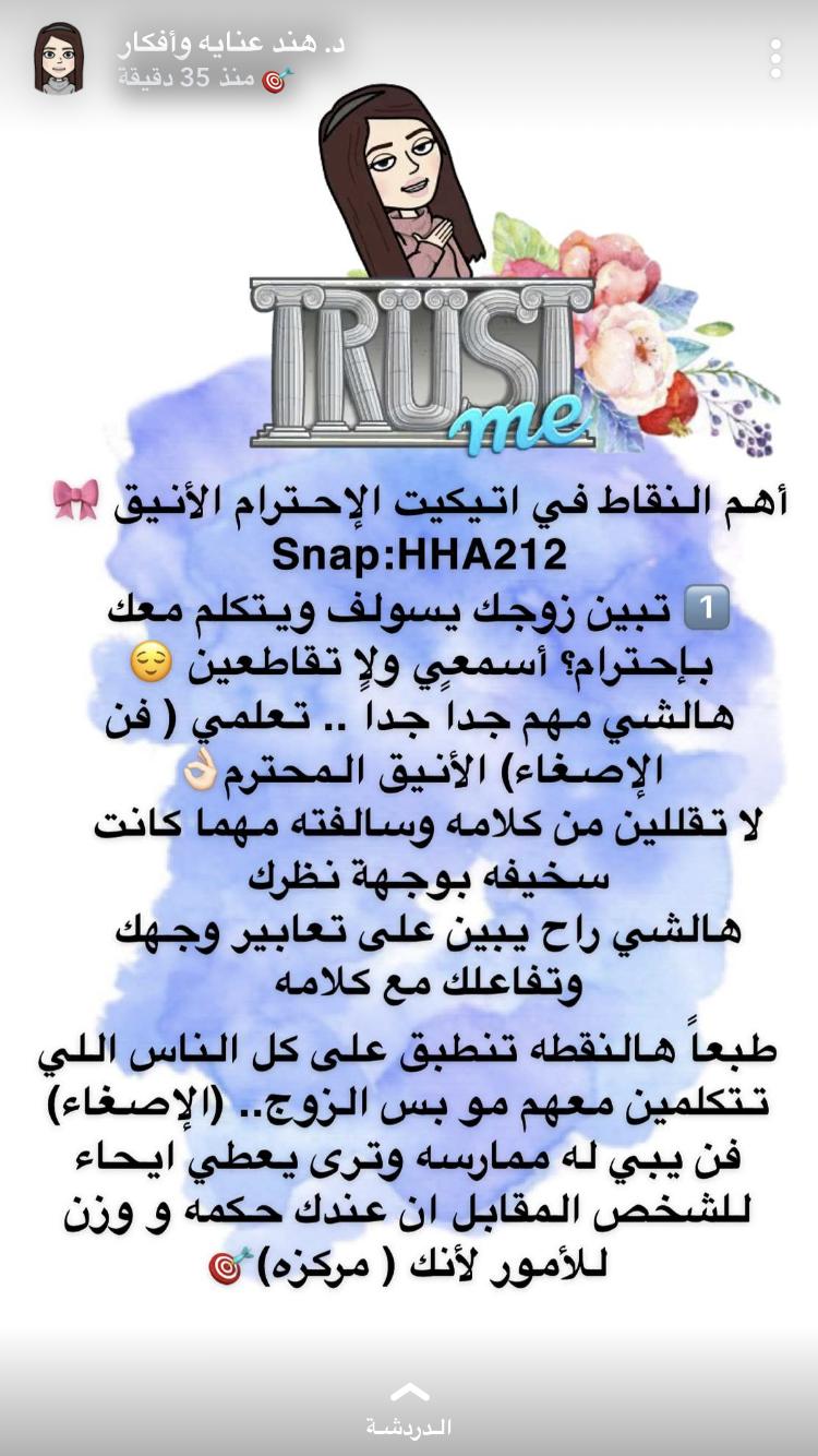Pin By Shaymaa Shihb On اتكيت الإحترام خاصة بين الرجل والمرأة Marriage Life Life Rules Positive Quotes