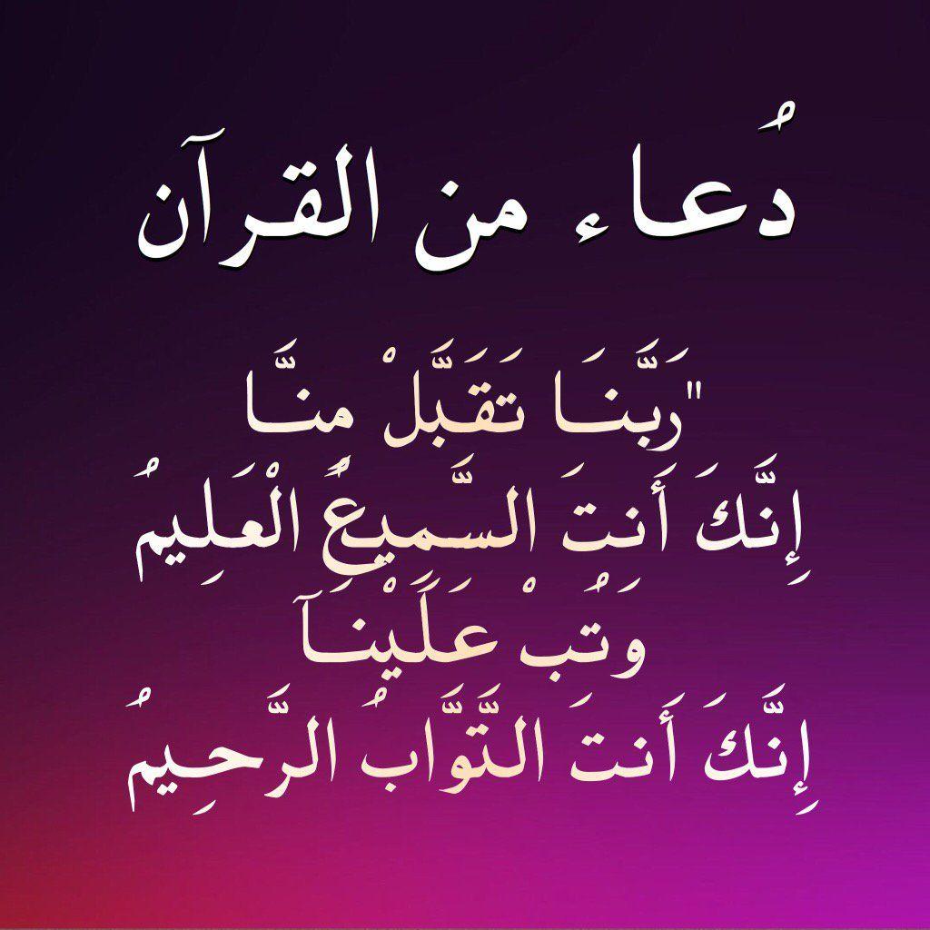 إذا أردت قبول عملك قل وأنت ساجد ربنا تقبل منا إنك انت السميع العليم Arabic Calligraphy Islam