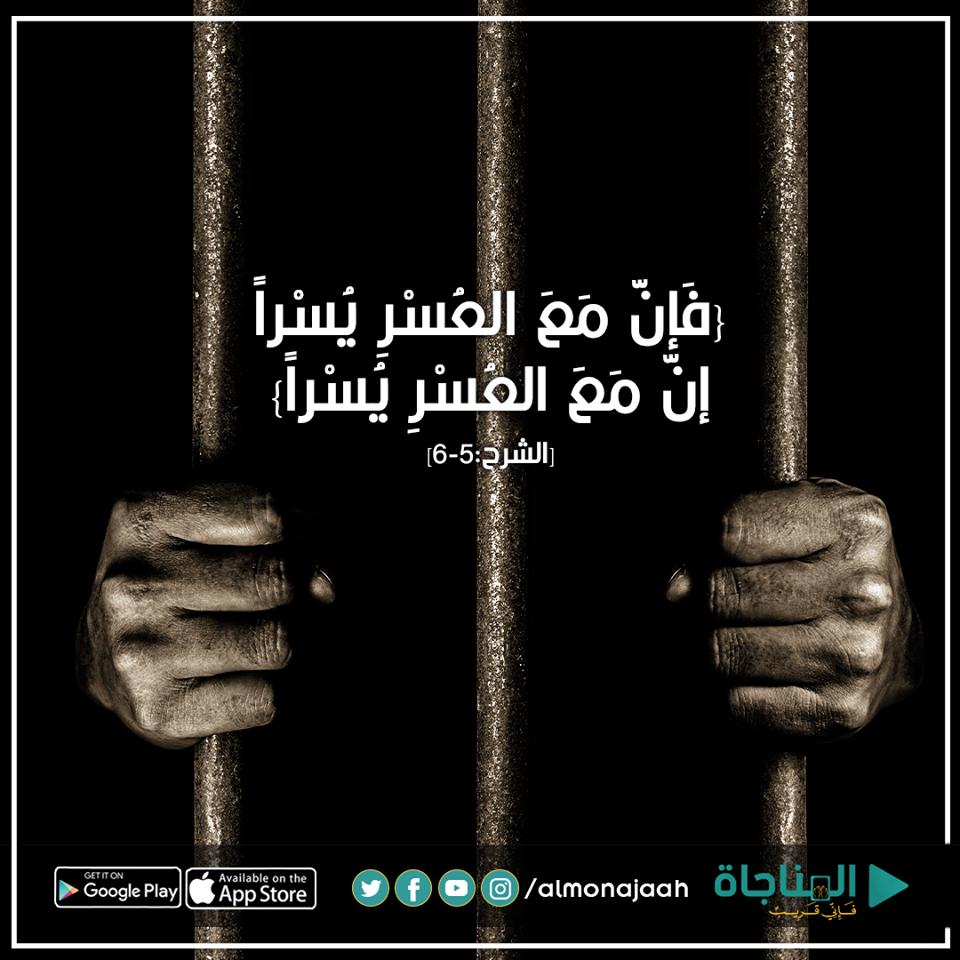 فإن م ع الع س ر ي س را App Google Play App Store