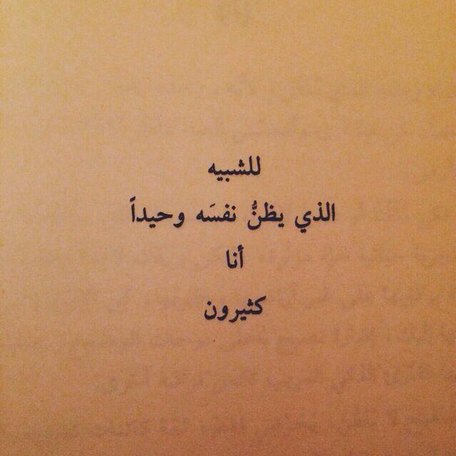 انا كثيرون Quotations Words Quotes