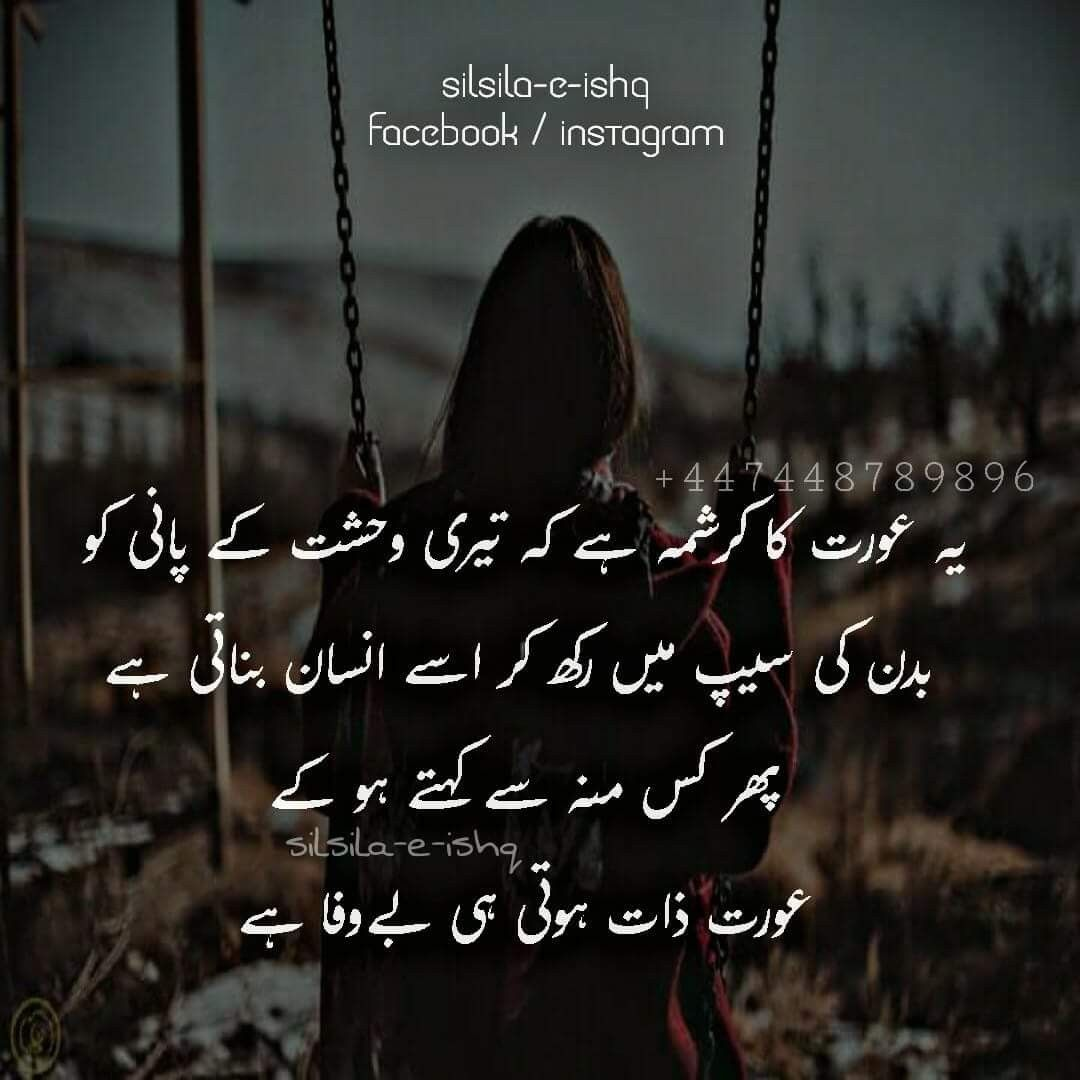 Mann mehram | 3 am thoughts | Poetry quotes, Urdu poetry