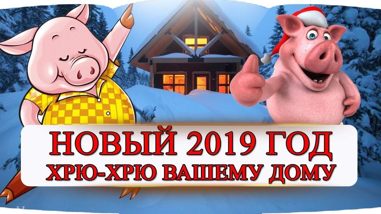 Klassnoe Pozdravlenie S Novym Godom 2019 S Novym Godom Novyj