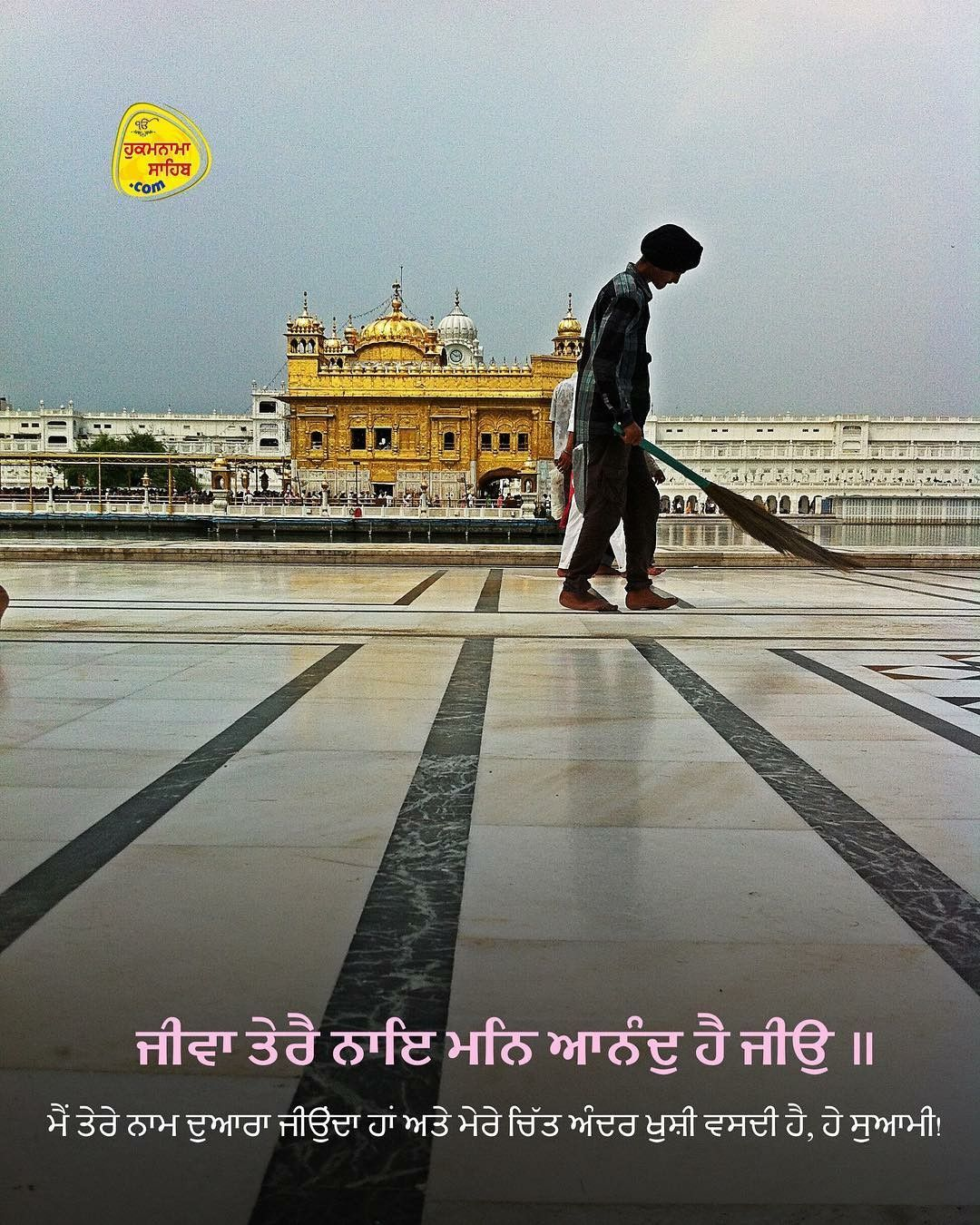 Shri Guru Granth Sahib: Pin By ManjitSingh Kohli On Holy Quotes