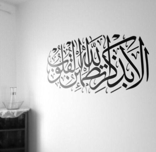 فوائد ذكر الله تعالى Islamic Calligraphy Home Decor Decals Inspiration