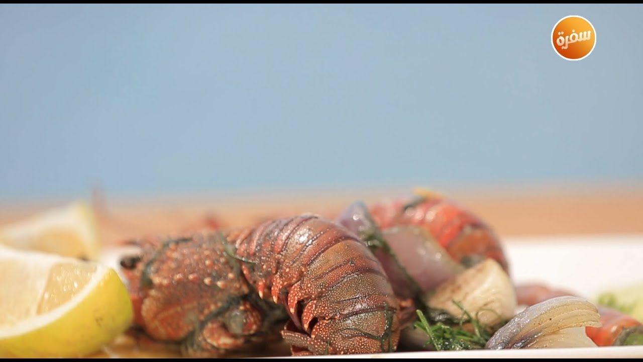 طريقة تحضير استاكوزا بصوص الزبدة هشام السيد Beef Food Shrimp