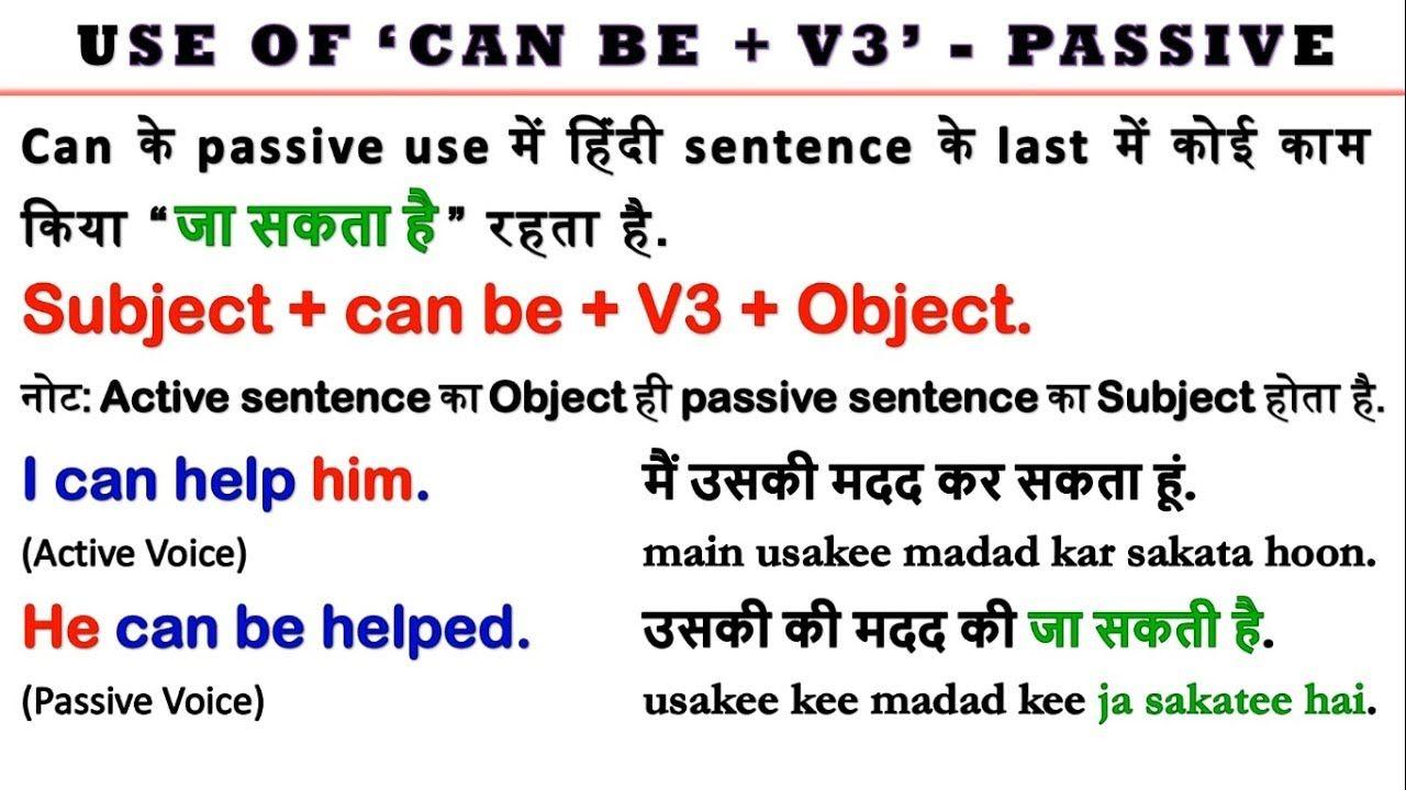 Use Of Can Be Passive In Hindi Passive Hindi Sentences [ 720 x 1280 Pixel ]