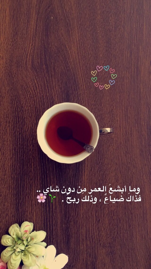 Tea Cups Morning Snap شاي شاهي Profile Picture For Girls Arabic Love Quotes Tea