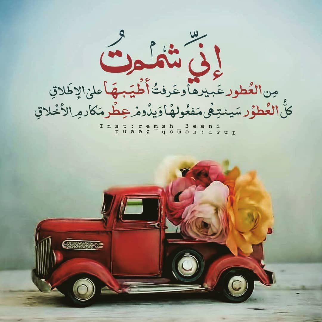 No Photo Description Available Qoutes Positive Notes Arabic Quotes