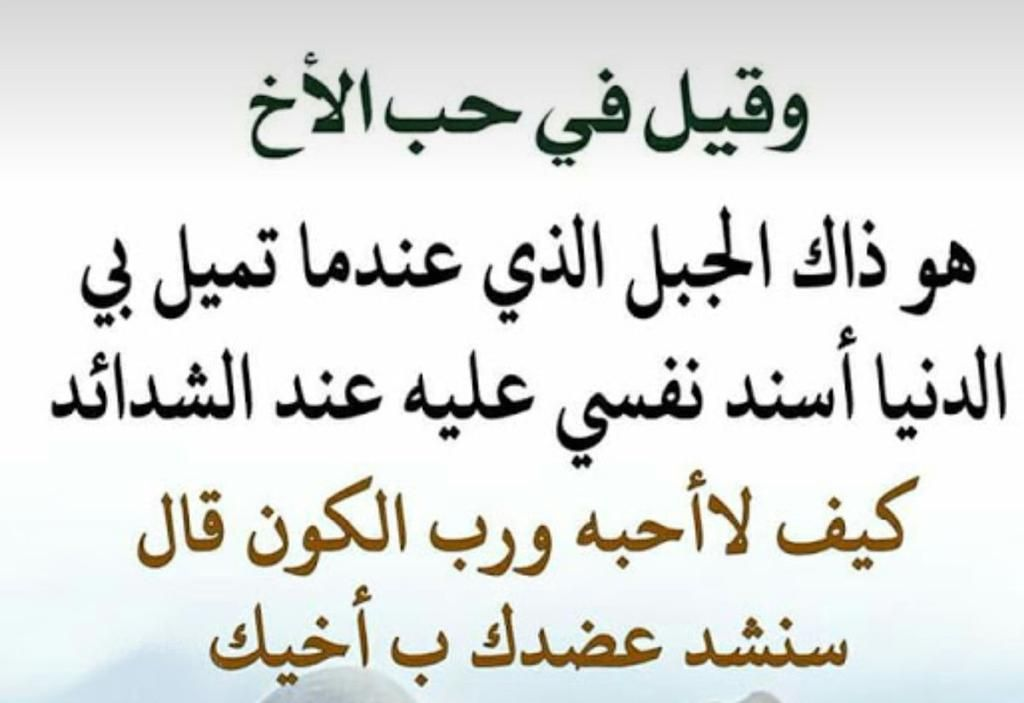 وقيل في حب الأخ Arabic Words Words Arabic