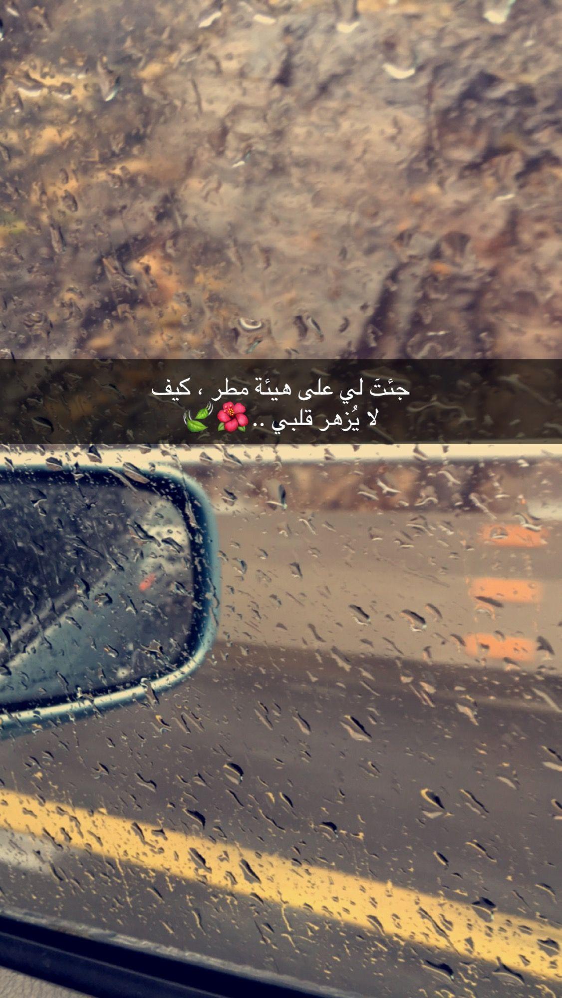 Pin By Naz Youya On جماليات Funny Arabic Quotes Arabic Love Quotes Beautiful Arabic Words