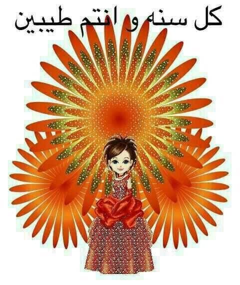 عروسه المولد Kind Heart Arabic Quotes Egyptian