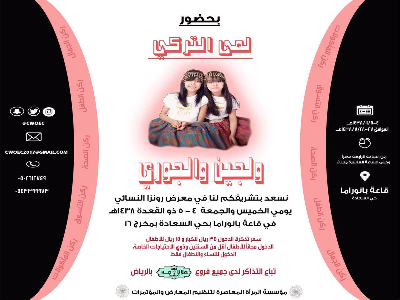 معلومات عن الاإعلان معرض رونزا النسائي يوم الخميس والجمعة 4و5 ذو القعدة Movie Posters Poster Movies