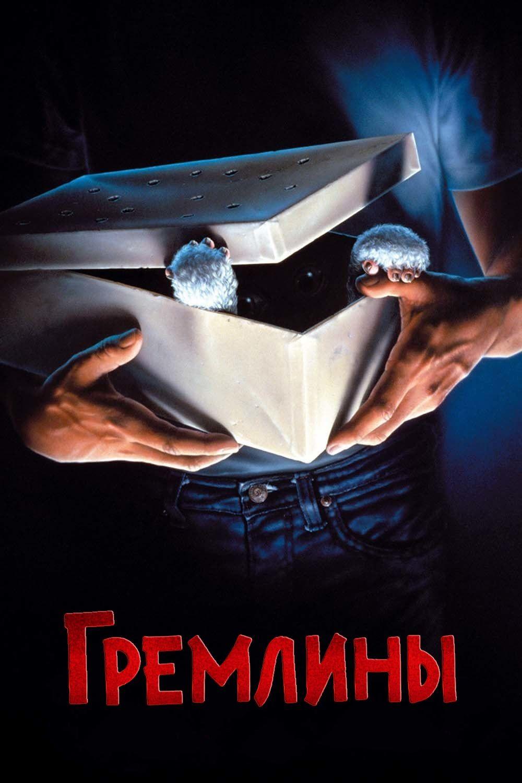 Gremlins FULL MOVIE HD1080p Sub English Play For FREE ...