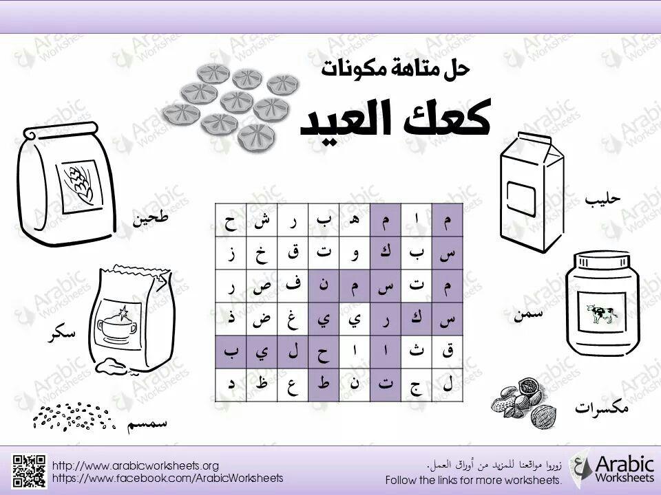 eid worksheet arabic worksheets pinterest eid worksheets and language. Black Bedroom Furniture Sets. Home Design Ideas