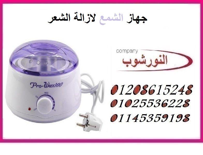 جهاز الشمع لإزاله الشعر Slow Cooker Crock Pot Kitchen Appliances Rice Cooker