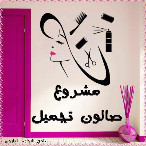 7 أفكار مشاريع ناجحة للنساء في السعودية بالتفاصيل والتوصيات Beauty Salon Decor Salon Decals Salon Decor