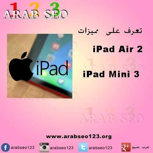 ابرز مميزات الجهازين اللوحين من شركه أبل Ipad Mini Ipad Mini 3 Ipad