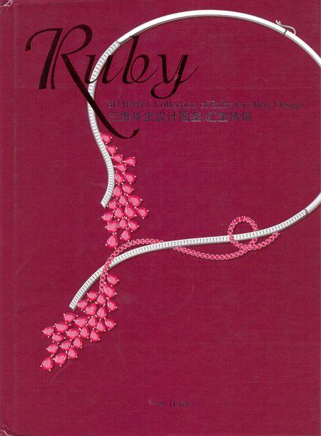 3D JEWEL OF RUBY JEWELLERY DESIGN jewelry Pinterest Jewel 3d