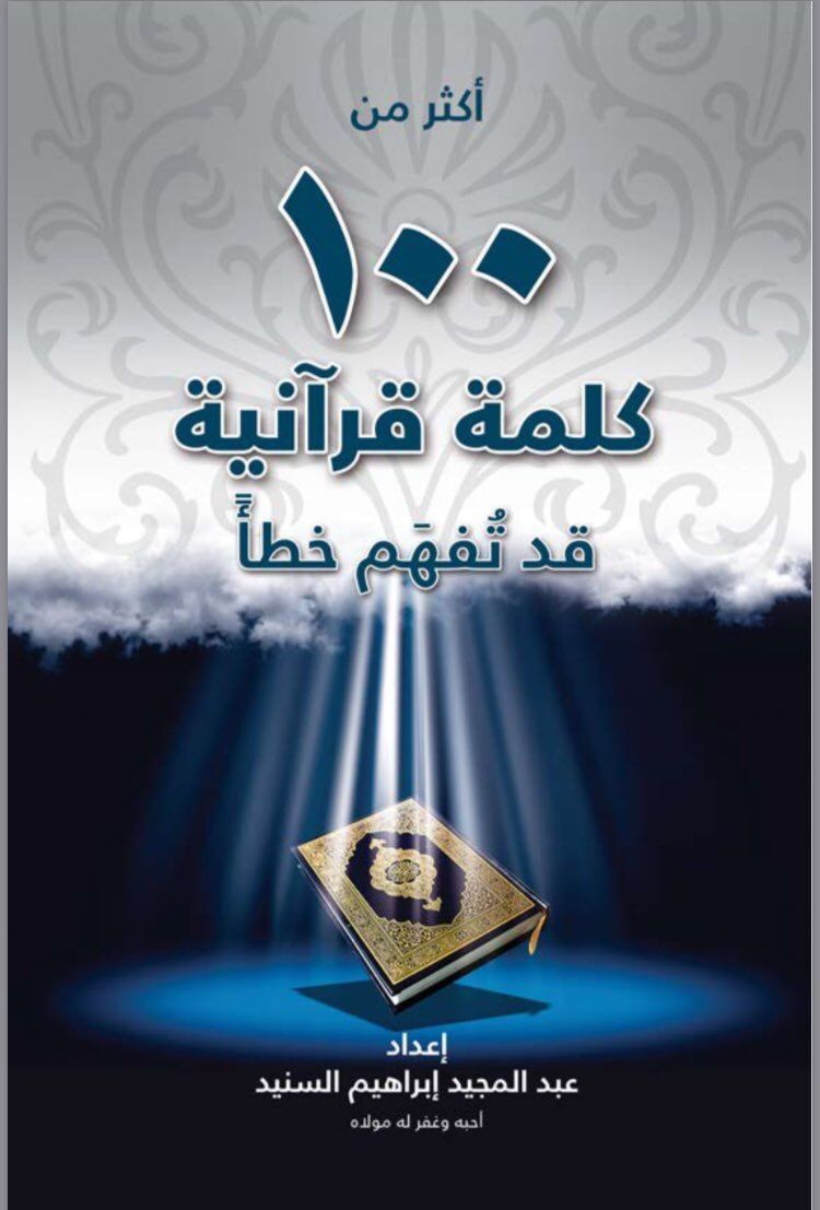 Pin By Najlaa Alhaj On كتب Ebooks Free Books Fiction Books Worth Reading Book Club Books