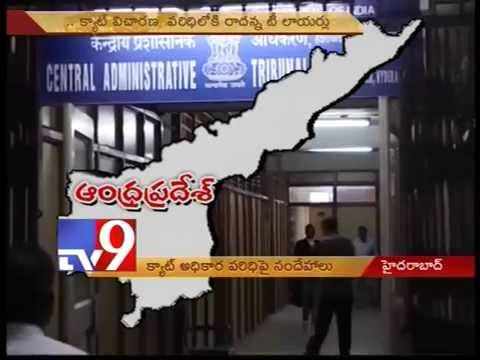 Controversy over Central Administrative Tribunal in Hyderabad