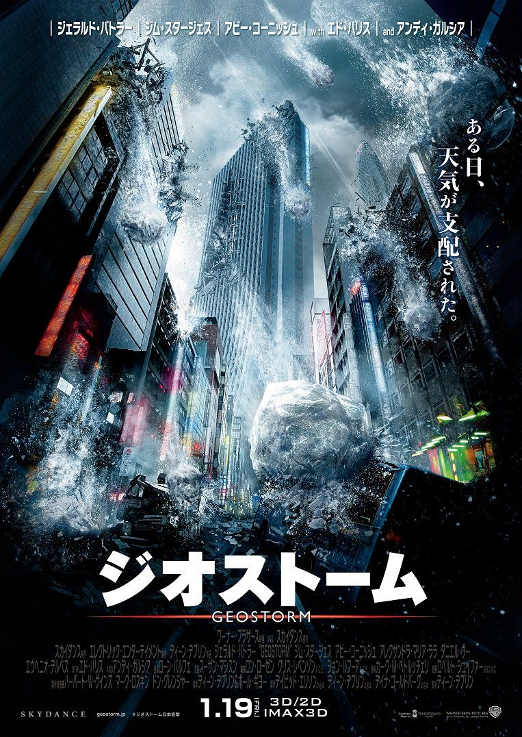 Geostorm Movie posters, New movie posters, Sf movies